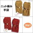 レディース ニット編み手袋 GTB1173 60キャメル 20レッド レディース 婦人 女の子 手袋 手ぶくろ ニット 防寒 グローブ ztc