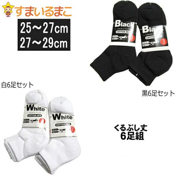 靴下メンズくるぶし丈ショートソックス6足組25〜27cm27〜29cm白黒set0303set0304メール便は メンズ紳士くつ