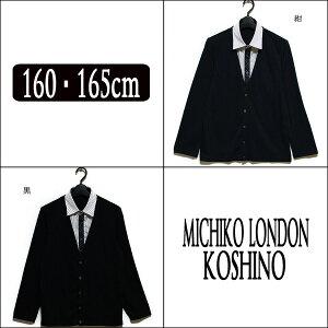 男の子ミチコロンドン 54046 卒業式 レイヤード風カーデ 紺 黒 160cm 165cm …