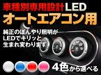 LED ランサーエボリューション CT9A GT-A 平成13/02-平成17/02 (オートエアコン用/オーディオ部1DIN) 4個交換セット