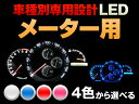 まめ電提供 車・バイク & パーツ通販専門店ランキング6位 LED マーチ K11 平成11/11-平成14/02 (距離計デジタル表示メーター用) 4個交換セット