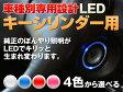 キーシリンダー LED アルテッツァ 10系 平成10/10-平成17/07 (キーシリンダー用) 1個交換セット