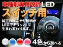 車・バイク & パーツ通販専門店ランキング25位 LED スイフトスポーツ ZC31 平成1709〜 (フォグランプスイッチ用) 1個交換セット