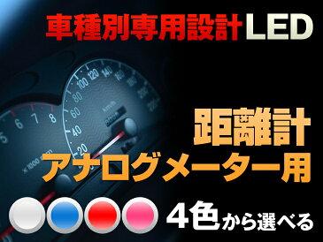 LED セイバー UA4/UA5 平成10/10-平成15/06 (距離計時計用) 3個交換セット