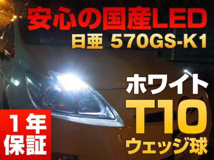 日亜化学 LED T10 570gs-k1 ポジション (センチュリー/ノア/ハイエース/ハイエースバン/ハイエースワゴン/パッソ)