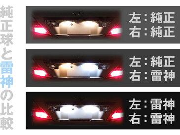ナンバー灯 LED 日亜 雷神 クラウン/ロイヤル/アスリート/マジェスタ 18系/20系