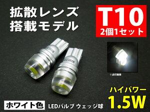 【送料無料】LED T10 ポジション ランプ ホワイト 「拡散レンズ ハイパワー1.5W」 ポジションランプ ナンバー灯 ルームランプ(ウェッジ球・シングル)2個セット ライセンスランプ ledポジションランプ プレートランプ T10 SMD T10 ウェッジ球