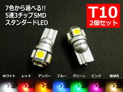 LEDT10ホワイト/レッド/アンバー(オレンジ)/ブルー/グリーン/ピンク/電球色5連3チップSMD