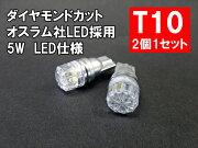 T10LEDポジション車検対応オスラム採用5W2個1セットウェッジ球T10LEDバルブ車幅灯ポジションランプライセンスランプスモールランプLEDヘッドライトに合うT10ルームランプ白ホワイト
