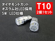 【送料無料】LEDT10ポジションランプホワイト「オスラム採用5WLED」ポジションランプナンバー灯ルームランプ(ウェッジ球/シングル/ホワイト)2個1セットライセンスランプt10/LEDポジションランプ/T10LEDナンバー灯プレート灯/LEDt10ルームランプ