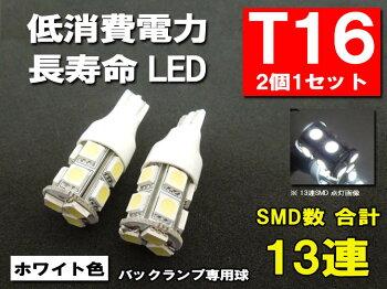 【送料無料】T16 LED バックランプ ホワイト 「超高輝度13連 SMD」 バックランプ・ポジションランプ (ウェッジ球/シングル) LEDバルブ 2個1セット T16 バックランプ/LEDバックランプ/LEDポジションランプ/T16 LED/バックランプ LED T16