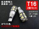 T16 LED バックランプ 車検対応 13連LED 5050SMD採用 2個1セット バック球 T16LEDバルブ バックライト LEDヘッドライトに合うT16 白 ホワイト