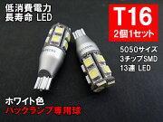 T16LEDシングルホワイト「13連SMD」バックランプ