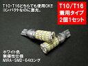 T10 T16 LED バックランプ バック球 ホワイト MIRA-SMD-64ロング