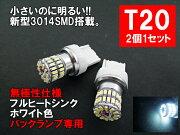 【送料無料】T20LEDホワイト車検対応バックランプ【新作3014SMD】(ウェッジ球/シングル/無極性)2個1セットLED化自作ステルス汎用LEDT20
