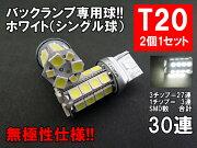 T20LEDシングルホワイト「30連SMD」バックランプ無極性