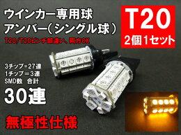 T20 ウェッジ球 LED 超高輝度30連SMD オレンジ アンバー【メール便送料無料】ウインカー(ウェッジ球/シングル/無極性)2個1セット ピンチ部違い led化 自作 T20ウェッジ球