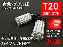 T20 ウェッジ球 LED ダブル レッド 30連SMD 【メール便送料無料】テールランプ ブレーキランプ(ウェッジ球/ダブル)2個1セット シングル・ピンチ部違いもOK! LED化 自作 T20ウェッジ球
