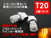 【送料無料】T20/T20ピンチ部違いLED【3014SMD搭載】アンバーオレンジ車検対応ウインカー(ウェッジ球/シングル/無極性)2個1セットLED化自作ステルス汎用LEDT20