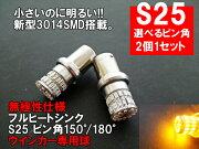 s25/S25�ԥ�Ѱ㤤LED����С�����ָּ��б�����3014SMD�ץ������ʥԥ��180°/�ԥ��150°/����/̵����/BA15s/BAU15s��2�ĥ��å�LED������leds25��⥪���LED�������
