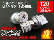 T20/T20ピンチ部違いLEDアンバーオレンジ車検対応MIRA-SMDウインカー
