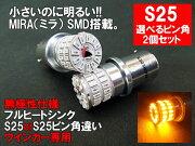 S25/S25ピン角違いLEDアンバーオレンジ車検対応MIRA-SMDウインカー