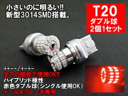 T20LEDダブルレッド「3014」テールランプブレーキランプ