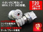 T20LEDダブルレッドMIRA-SMDテールランプブレーキランプ