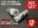S25 LED シングル ピン角180° レッド MIRA-SMD ブレーキランプ BA15s