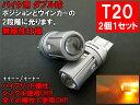 バイク用 T20/T20ピンチ部違い LED ダブル アンバ...