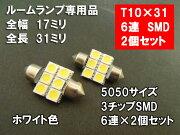 【送料無料】T10×31LEDルームランプホワイト「50503chip6連SMD」LEDルームランプセット(両口金/ホワイト)2個1セットルームランプ3chipルームランプLED汎用LEDルームランプT1031ルームランプSMDルーム球LEDt10×31mm