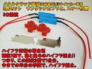 ハイフラ防止抵抗2個セット・50W3Ωウインカー抵抗・点滅・ハイフラッシャー・ハイフラ抵抗・メタルクラッド抵抗
