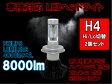 Philips LEDヘッドライト2個セット 12V 24V 両対応 H4 Hi/Lo 新基準車検対応6500k 8000LM フィリップス