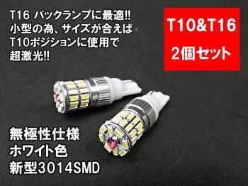 【送料無料】T10&T16 新作3014SMD【ホワイト】
