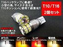 T10 T16 LED バックランプ ポジション MIRA-SMD 12V 24V 両対応