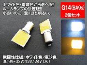 【送料無料】【G14横型】ルームランプ専用LEDT10/G14/BA9s/T10×31/T10×28/樽型室内灯/ルーム球/ナンバー灯/トランク/ラケッジ/カーテシ/12v/24v/無極性/汎用/ホワイト/SMD