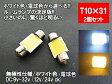 LED T10×31 汎用 ルームランプ 面発光 COB T10/G14/T10×31/T10×28【ルームランプ トランク カーテシ バニティ ルーム球】