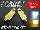 LED T10×42 汎用 ルームランプ 面発光 COB T10/G14/T10×31/T10×28【ルームランプ トランク カーテシ バニティ ルーム球】 - 1,380 円