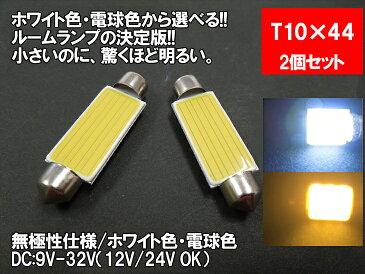 LED T10×44 汎用 ルームランプ 面発光 COB T10/G14/T10×31/T10×28【ルームランプ トランク カーテシ バニティ ルーム球】