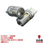 T20LEDシングルホワイト30SMDバックランプ