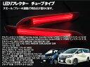 LEDリフレクター ブレーキランプ ポジションランプ 連動 LED...