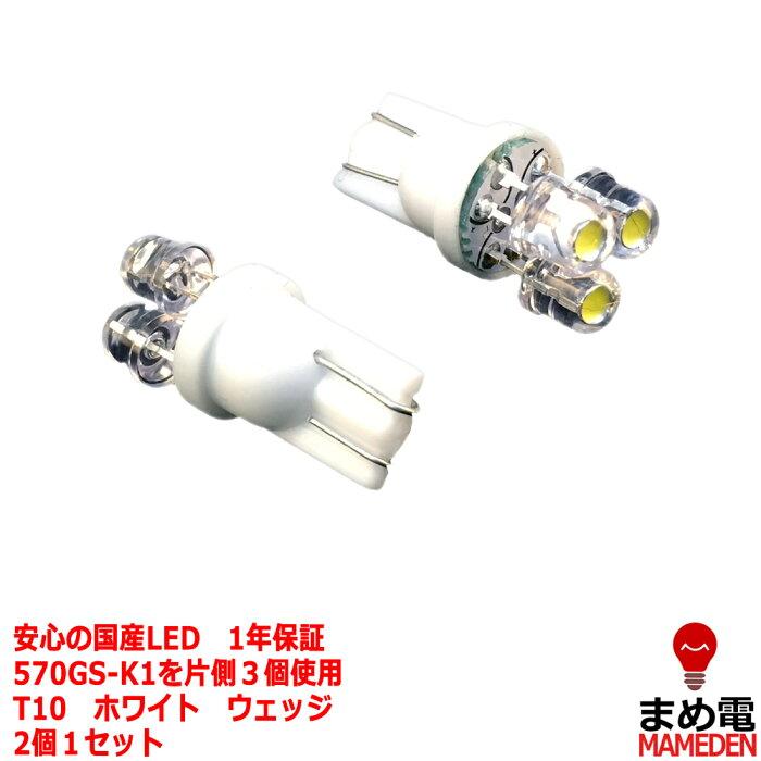 日亜化学 LED T10 570gs-k1 ポジション (ビート/プレリュード/モビリオ/モビリオスパイク/ライフダンク/ラグレイト/ロゴ)