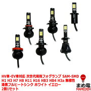 フォグランプ次世代規格LED「SAM-SMDホワイトイエローフルヒートシンク設計」(H1/H3/H7/H8/H11/H16/HB3/HB4/H3a)2個1セット