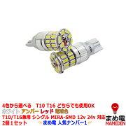T10T16LEDバックランプポジションMIRA-SMD