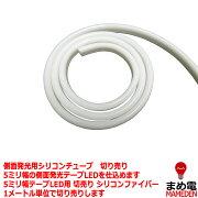 【切売り】シリコンファイバー/シリコンチューブ/アクリル加工/アイラインLED/テープLED埋め込み/LEDテープ用【送料無料】