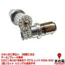 S25 LED ダブル レッド MIRA-SMD テールランプ ブレーキラン...