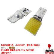 LEDT10横型汎用ルームランプホワイト電球色面発光COB12V24V対応2色から選べる【ルームランプトランクカーテシバニティルーム球】