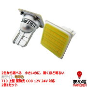 LEDT10上型汎用ルームランプホワイト電球色面発光COB12V24V対応2色から選べる【ルームランプトランクカーテシバニティルーム球】