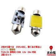 LEDT10×31汎用ルームランプホワイト電球色面発光COB2色から選べるT10×31【ルームランプトランクカーテシバニティルーム球】
