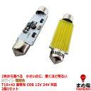 LED T10×42 汎用 ルームランプ ホワイト 電球色 面発光 COB 1...